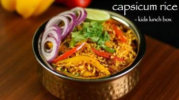 capsicum rice recipe – capsicum pulao recipe – how to make capsicum masala rice