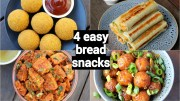 4 easy & quick bread snacks recipes – quick evening snacks with leftover bread
