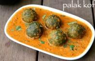 palak kofta recipe – पालक कोफ्ता करी – spinach kofta curry – palak kofta curry