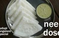 neer dosa recipe – how to make neer dosa – ನೀರು ದೋಸೆ ಮಾಡುವ ವಿಧಾನ – neer dose – neerdose