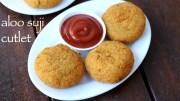 aloo cutlet recipe – crispy aloo suji cutlet – सूजी आलू के कटलेट – potato cutlet