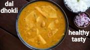 dal dhokli recipe – दाल ढोकली रेसिपी – how to make traditional gujarati dal dhokli