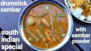 drumstick sambar recipe – nuggekai sambar – murungakkai sambar – ನುಗ್ಗೆಕಾಯಿ ಸಾರು