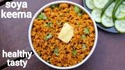 soya keema recipe – soybean keema – सोया कीमा मसाला रेसिपी – how to make soya chunks keema
