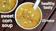 sweet corn soup recipe – स्वीट कॉर्न सूप रेसिपी – sweet corn veg soup – chinese sweet corn soup