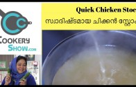Chicken stock recipe in malayalam – സ്വാദിഷ്ടമായ ചിക്കൻ സ്റ്റോക്ക് റെസിപ്പി – CookeryShow