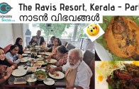 The Raviz Resort &amp – Spa – Ashtamudi, Kollam – Part 2 – CookeryShow – 5 Star Kerala Lunch