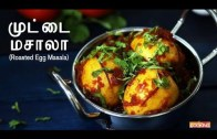 Roasted Egg Masala in Tamil – முட்டை  மசாலா  – Tamil Recipes