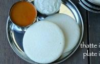 thatte idli recipe – ತಟ್ಟೆ ಇಡ್ಲಿ ಪಾಕವಿಧಾನ – tatte idli or plate idli – how to make thatte idli