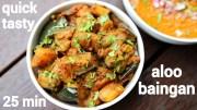 aloo baingan recipe – आलू-बैंगन की सब्जी – aloo baigan ki sabji – potato brinjal curry