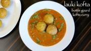lauki kofta recipe – lauki ka kofta – how to make bottle gourd kofta curry