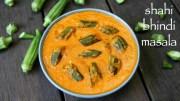 bhindi curry recipe – shahi bhindi masala gravy – shahi bhindi sabzi