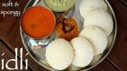 idli recipe – how to make idli – दाल चावल की इडली – soft idli recipe – idli with idli rava
