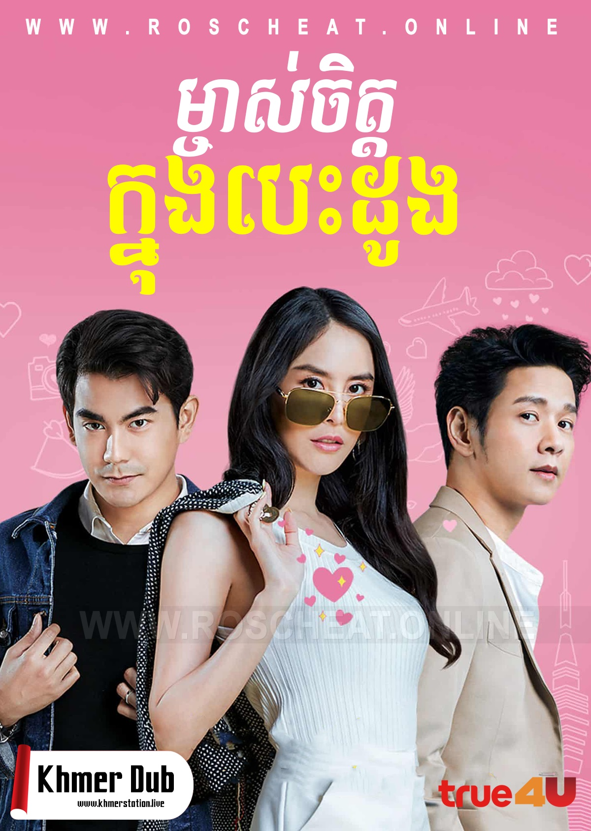 Mchas Chit Knung Besdong 2021 – Khmer Dub EP 23