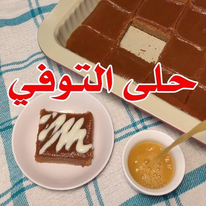 طريقة عمل حلى التوفي أو التوفيه أفنان الجوهر كوك إنستا موقع الطبخ العربي الأول لوصفات طبخ من أشهر طهاة و شيفات مواقع التواصل الإجتماعي