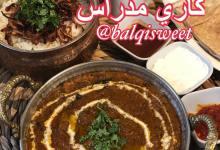 كاري مدراس والطعم نفس المطاعم الهنديه المقادير(١) صدور دجاج مقطعه مكعبات صغيره م