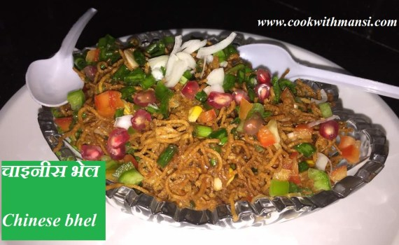 Vinegar archives welcome to mansis kitchen subscribe to my youtube channel for video recipes print recipe chinese bhel recipe chinese bhel is a fusion of indian and chinese food that why we often forumfinder Images