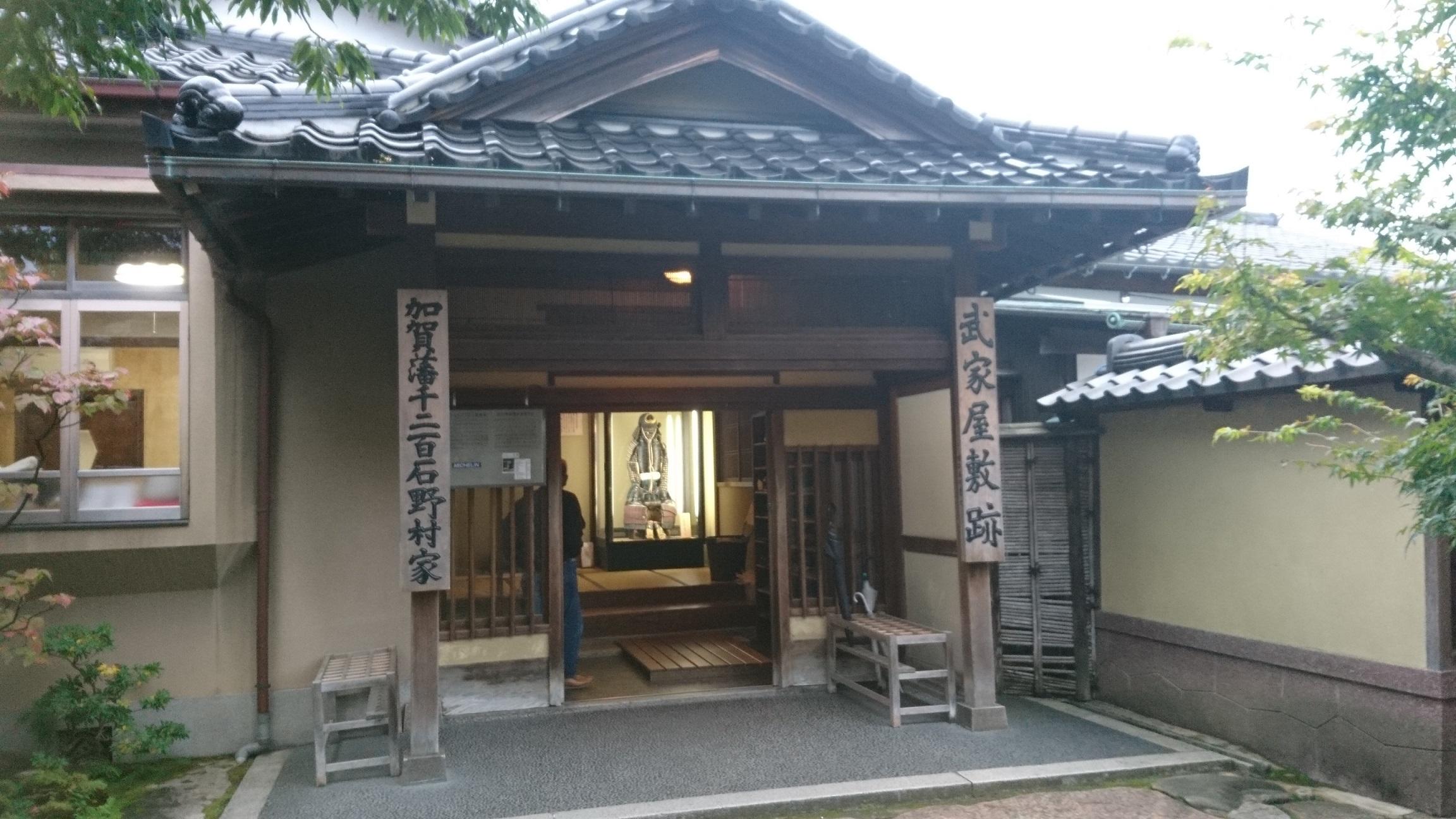 武家屋敷跡,野村家,金沢,旧家