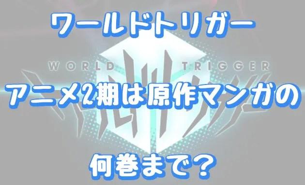 期 話 6 2 トリガー ワールド