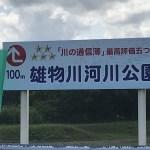 雄物川河川公園  利用無料のデイキャンプ場 5つ星公園の実力