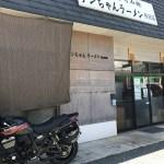 ケンちゃんラーメン秋田店へラーツー 極太中華そばに至福の味を楽しむ