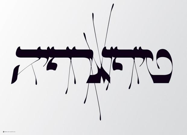 oded-tipografya.jpg