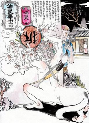 satan-lucky-beijing-china-3B.jpg