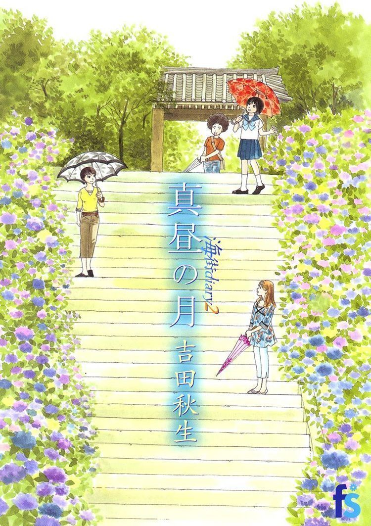 Un volumen de la serie de manga «Umimachi diary».
