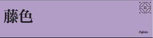 El color fuji (glicina).