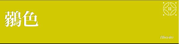 El color hiwa (jilguero).