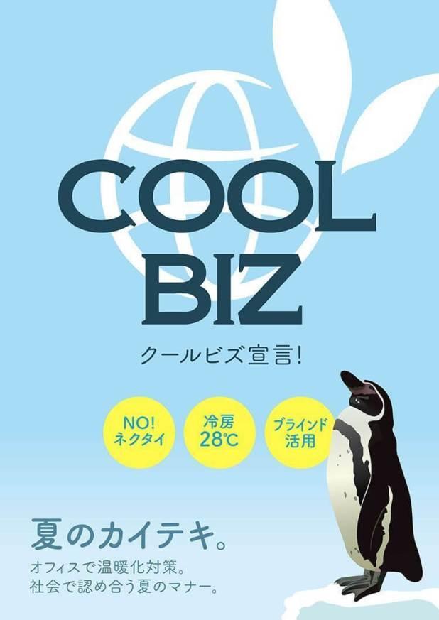 Un cartel de COOL BIZ.