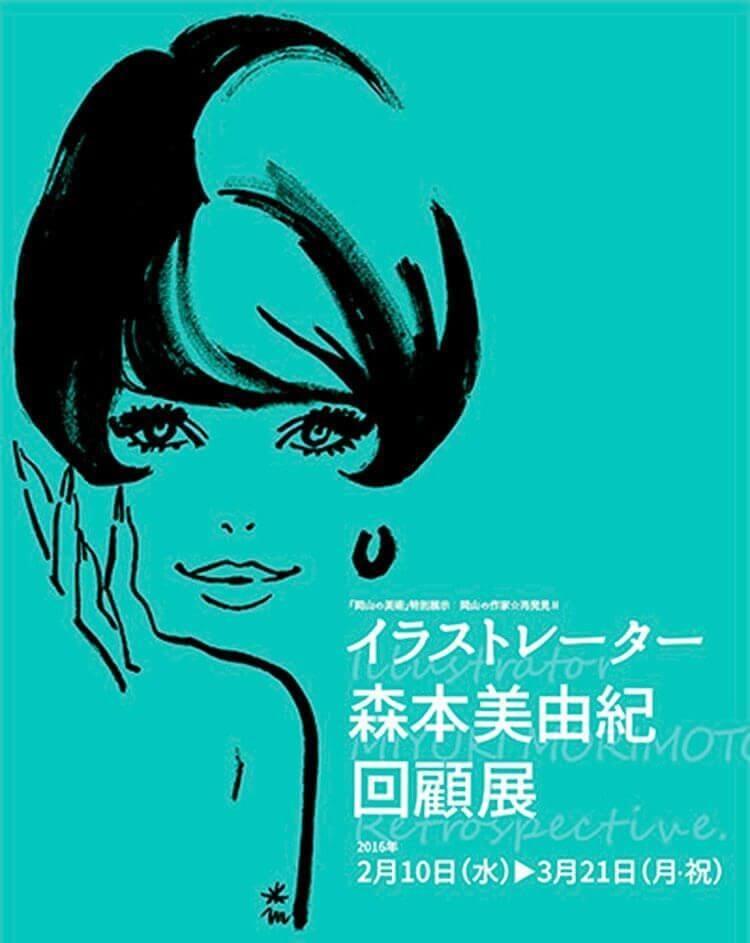 El cartel de la exposición retrospectiva de Miyuki Morimoto en 2016.