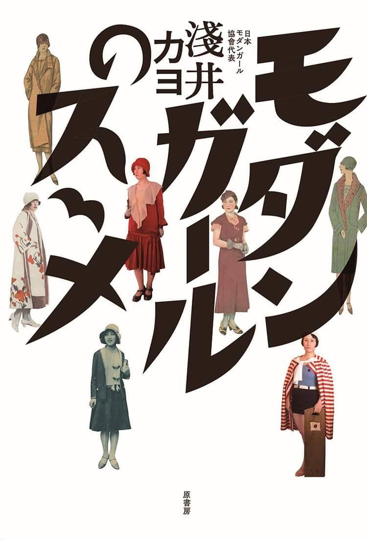 Kayo Asai publico este libro el 24 de febrero de 105 años de la era Taishō (2016).