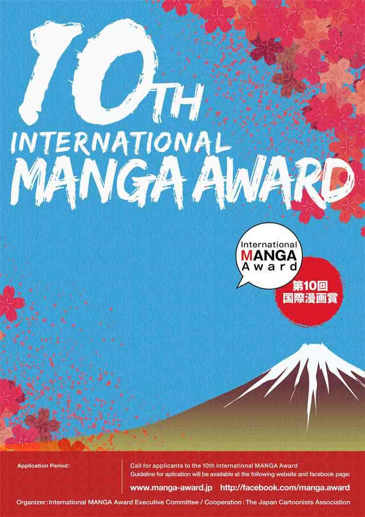 Póster oficial del 10º Premio Internacional Manga