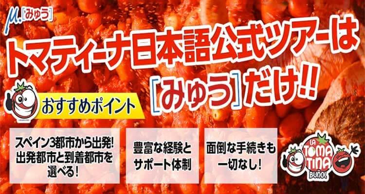Reclamo para japoneses de la Tomatina