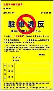 parking-ticket-e1f1b3f3