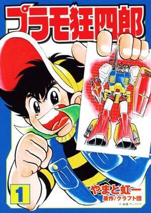 El manga Plamo-Kyoshirō avivó el interés por las batallas gunpla hace ya más de 30 años.