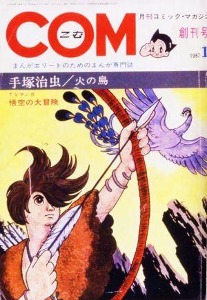Número inaugural de la COM, con portada de Hi no Tori de Osamu Tezuka.