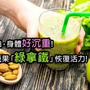 不少人經過全面式「10日綠拿鐵」的挑戰,體重減輕、口味變清淡。為了確保成果,很多人就此戒除糖癮、咖啡癮、酒癮,甚至連加工食品也成為禁止往來戶,大大減少毒素進入身體的途徑,長久下來不僅變瘦、變健康。