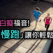 運動白癡福音!「超慢跑」讓你輕鬆瘦