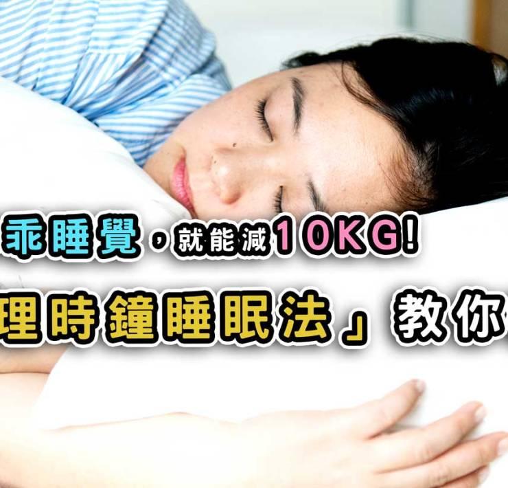 只要乖乖睡覺,就能減10Kg!「生理時鐘睡眠法」教你瘦