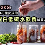 狂減22Kg!韓國棉花糖女孩的高蛋白低碳水飲食減重之旅