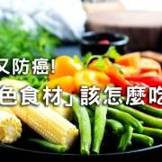 減重又防癌!「五色食材」該怎麼吃?