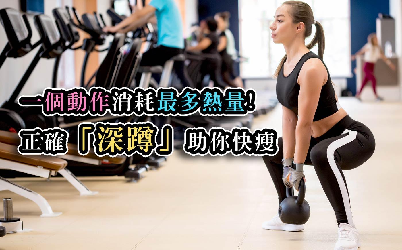 一個動作消耗最多熱量!正確「深蹲」助你快瘦