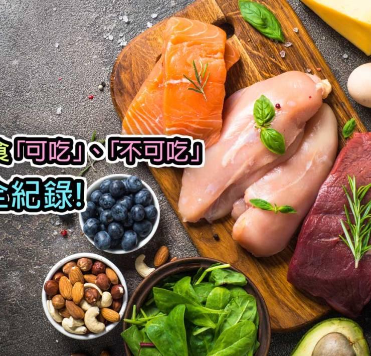 低碳飲食「可吃」、「不可吃」食材全紀錄!