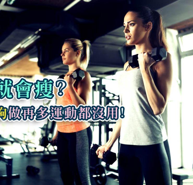 流汗就會瘦?肌肉不夠做再多運動都沒用!
