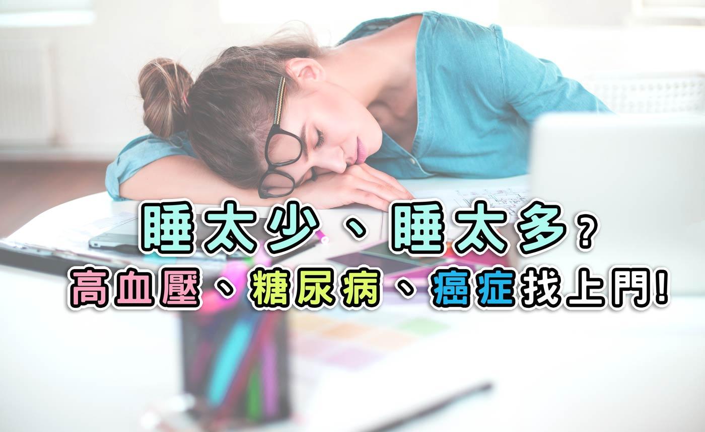 睡太少、睡太多? 高血壓、糖尿病、癌症找上門!