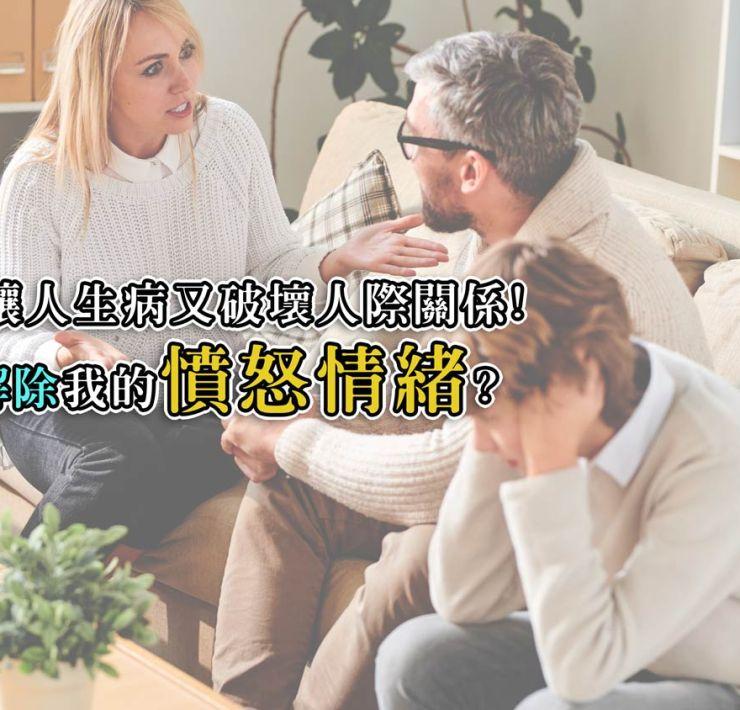 生氣讓人生病又破壞人際關係!該如何解除我的憤怒情緒?