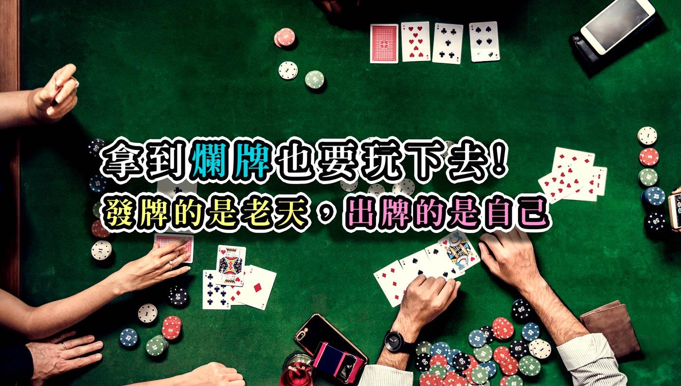 拿到爛牌也要玩下去!發牌的是老天,出牌的是自己