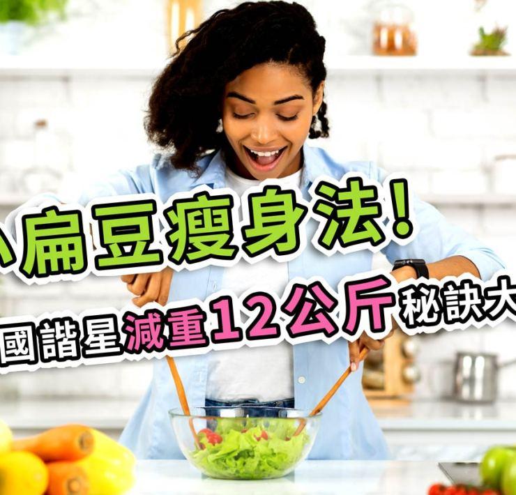 小扁豆瘦身法!韓國諧星減重12公斤秘訣大公開